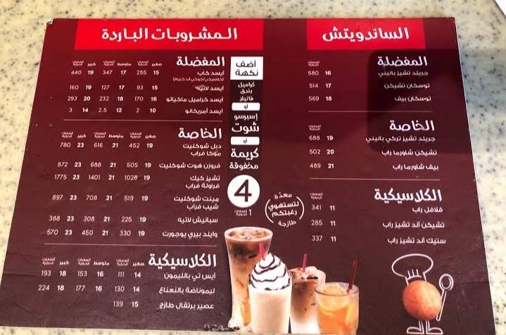 كوفي تيم هورتنز الخرج الاسعار المنيو الموقع كافيهات و مطاعم السعودية