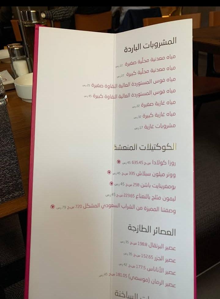 Lucien Jeddah menu