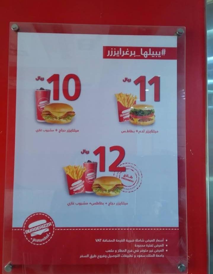 منيو مطعم برقرايززر في الرياض