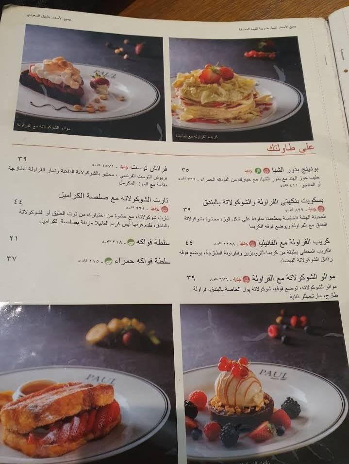 منيو مطعم بول في الرياض