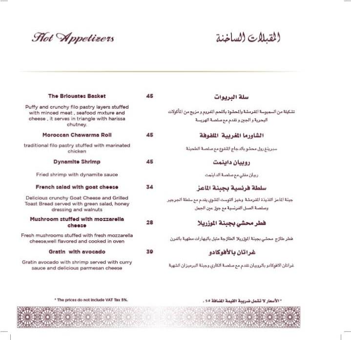 منيو مطعم طنجية الرياض