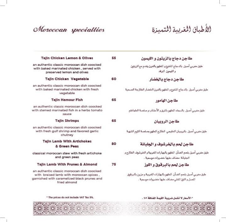 منيو مطعم طنجية في الرياض
