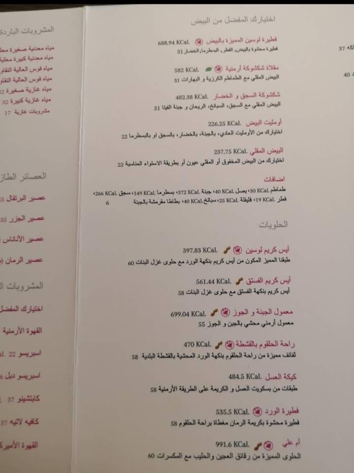 منيو مطعم لوسين الرياض