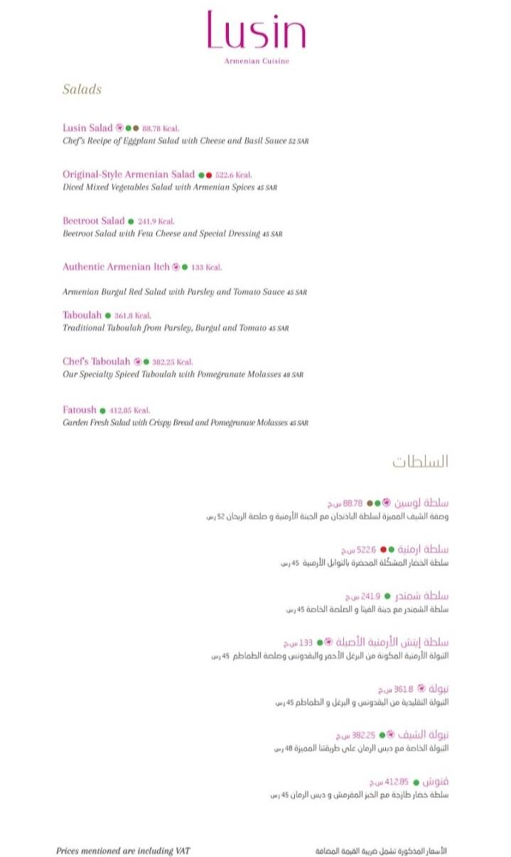 منيو مطعم لوسين في الرياض