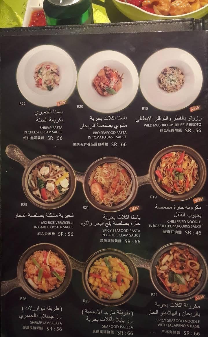 منيو مطعم ميراج في الرياض