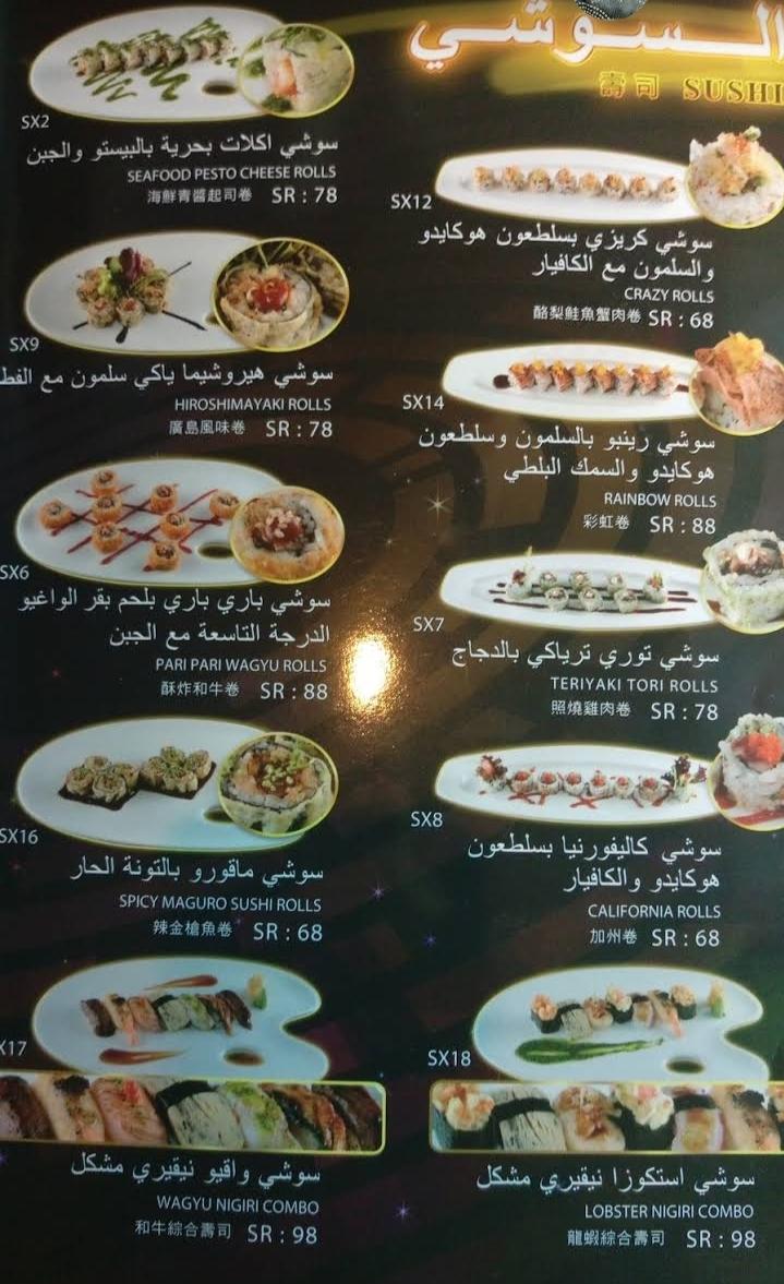 منيو مطعم ميراج بالاسعار