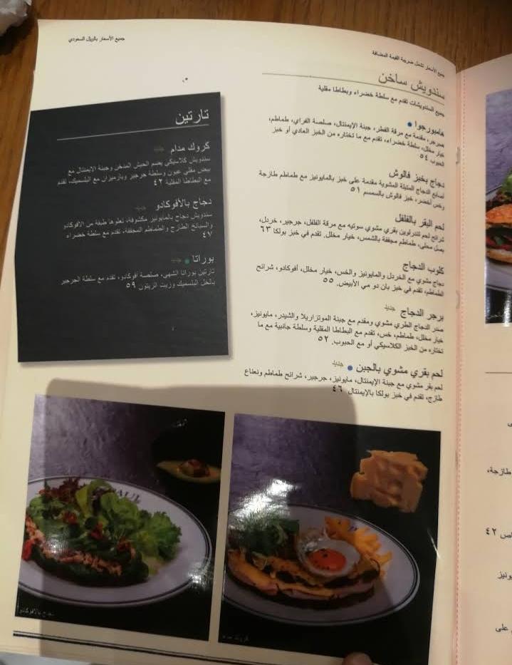 منيو مطعم بول السعوديه