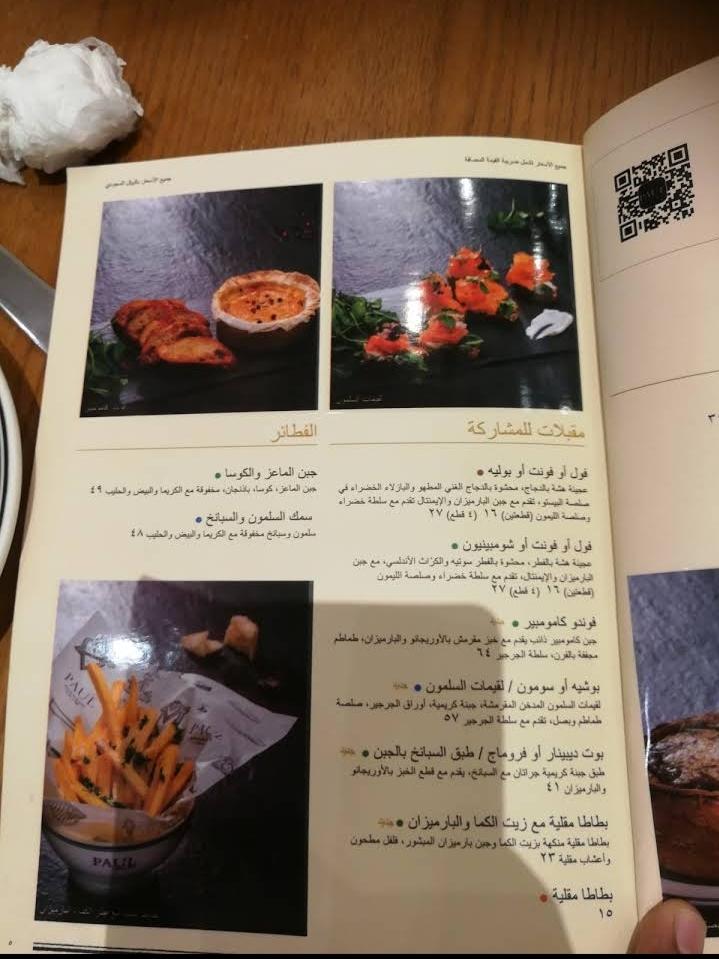 Paul  restaurant menu