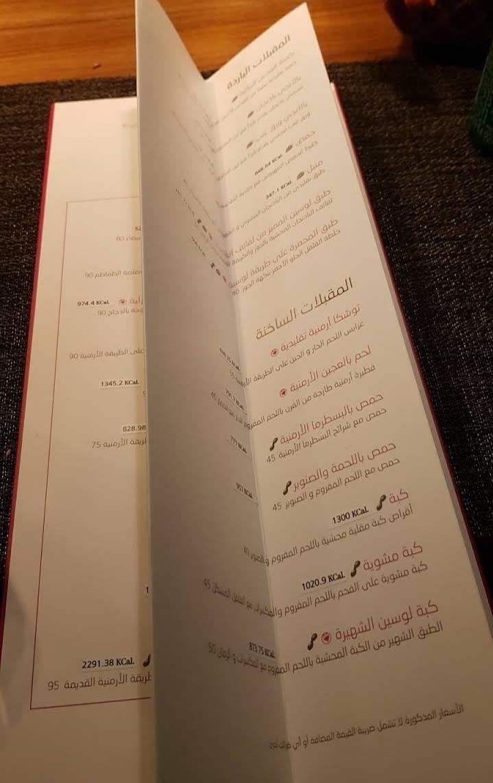منيو مطعم لوسين بالاسعار