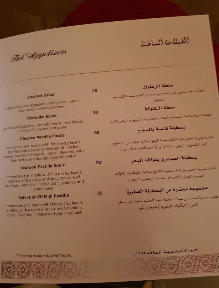 منيو مطعم طنجية السعوديه