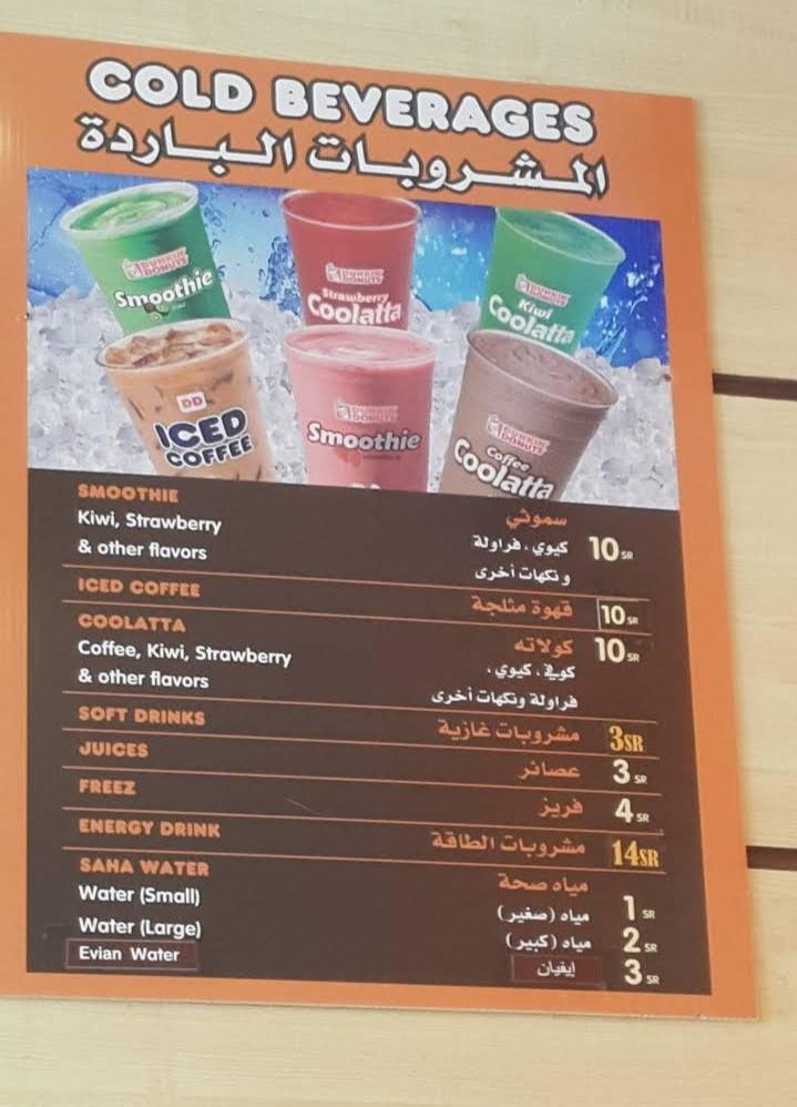 دانكن دونتس في الخرج الاسعار المنيو الموقع كافيهات و مطاعم السعودية
