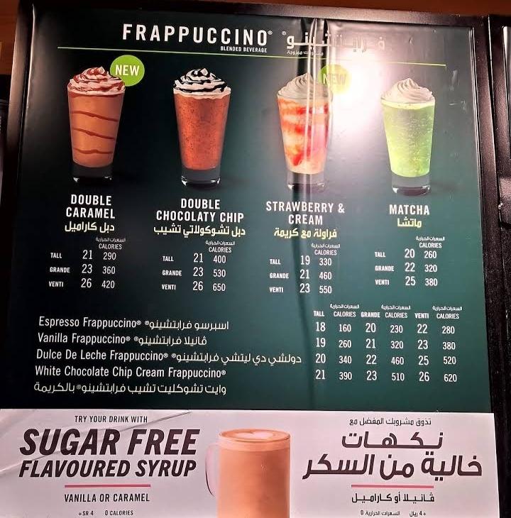 كافيه ستاربكس Starbucks الخرج الأسعار المنيو الموقع كافيهات و مطاعم الرياض