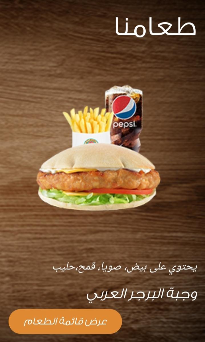 مطعم الطازج في الخرج الاسعار المنيو الموقع كافيهات و مطاعم السعودية