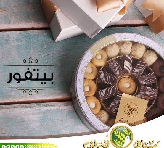 حلويات سنابل السلام الخرج الاسعار المنيو الموقع كافيهات و مطاعم السعودية