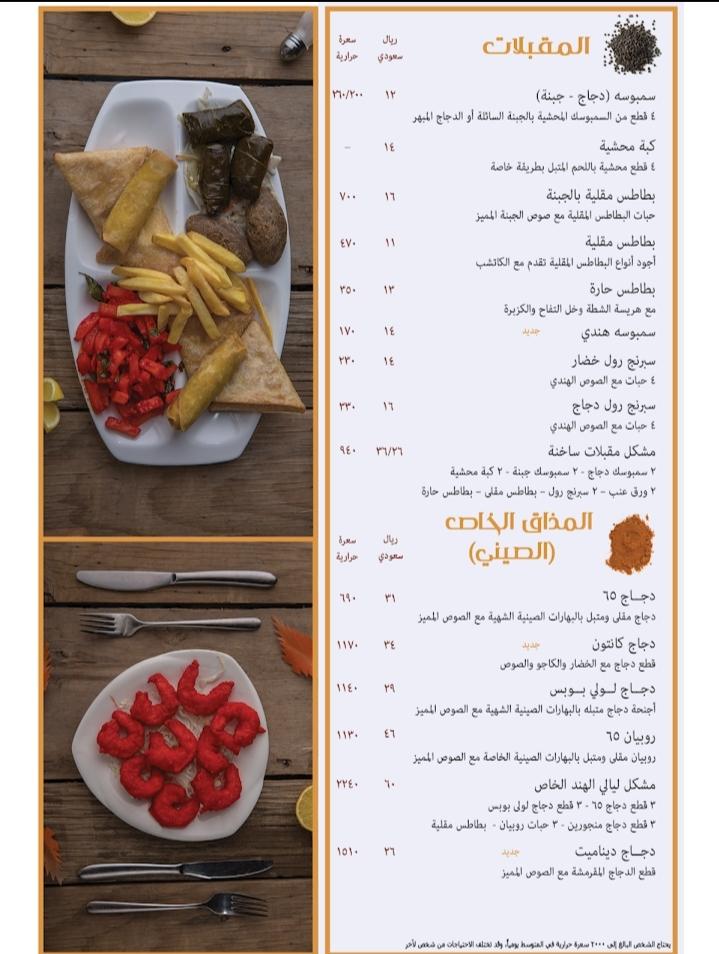 مطعم ليالى الهند ابها الاسعار المنيو الموقع كافيهات و مطاعم السعودية