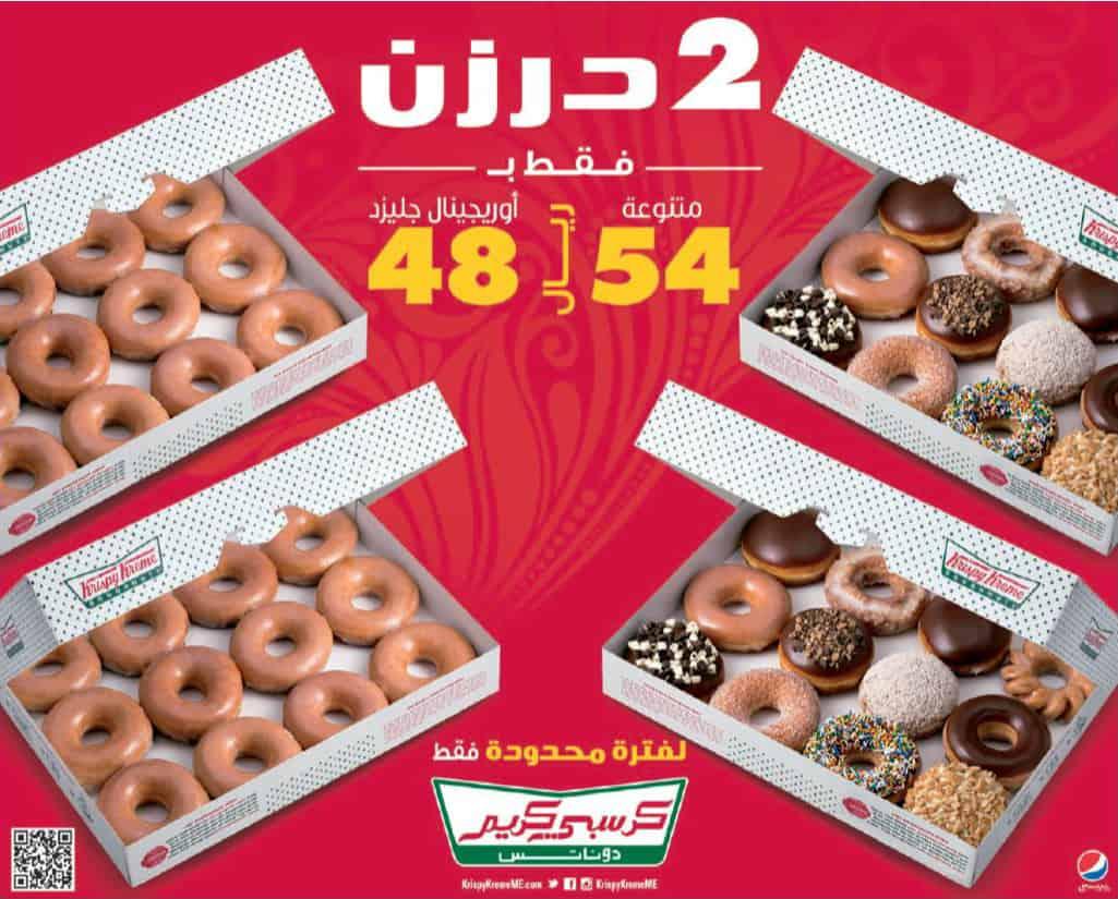 محل كرسبي كريم المدينة المنورة الاسعار المنيو الموقع كافيهات و مطاعم السعودية