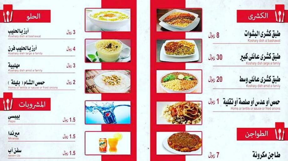 مطعم كشري البشوات الطائف ( الاسعار + المنيو + الموقع ...