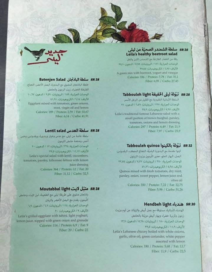مطعم ليلى في الرياض الاسعار المنيو الموقع كافيهات و مطاعم السعودية