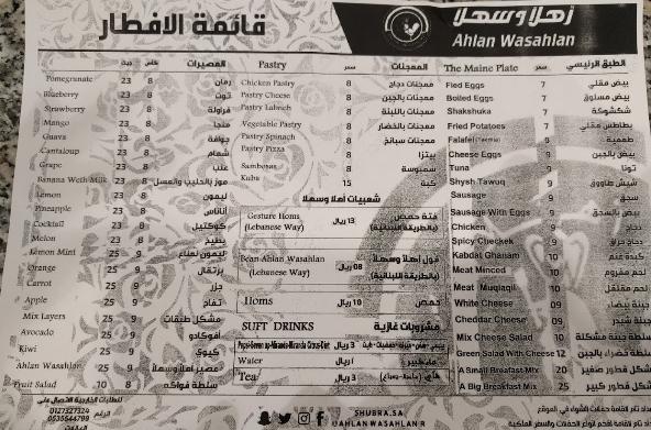 مطعم اهلا وسهلا الطائف الاسعار المنيو الموقع كافيهات و مطاعم السعودية