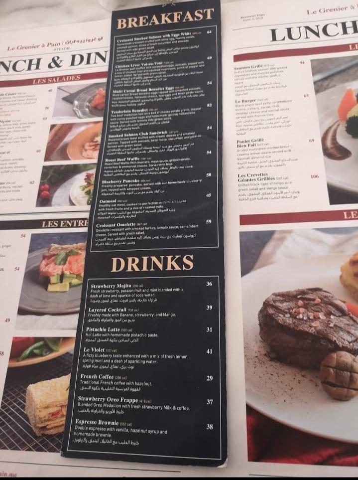 منيو مطعم لو غرينييه ابان في الرياض