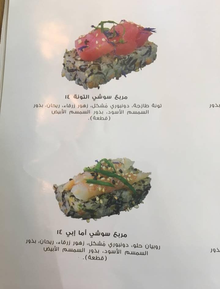 منيو مطعم سوشي كاونتر بالاسعار