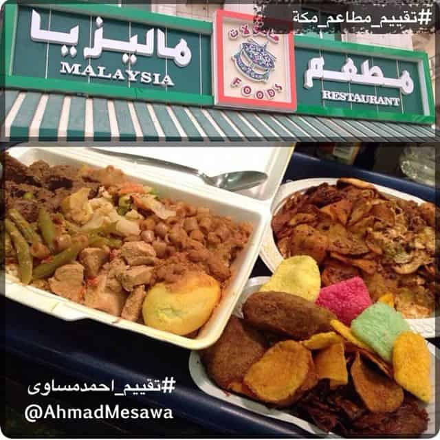 افضل مطاعم شارع اجياد مكة