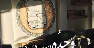 مقهي اكواب ينبع