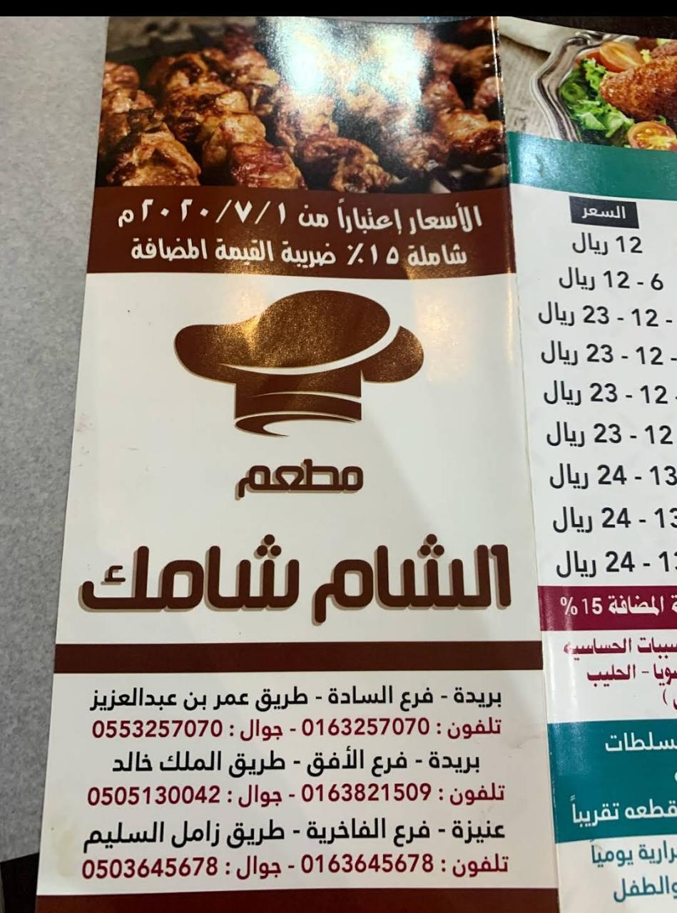 مطعم الشام شامك بريدة الأسعار المنيو الموقع كافيهات و مطاعم السعودية