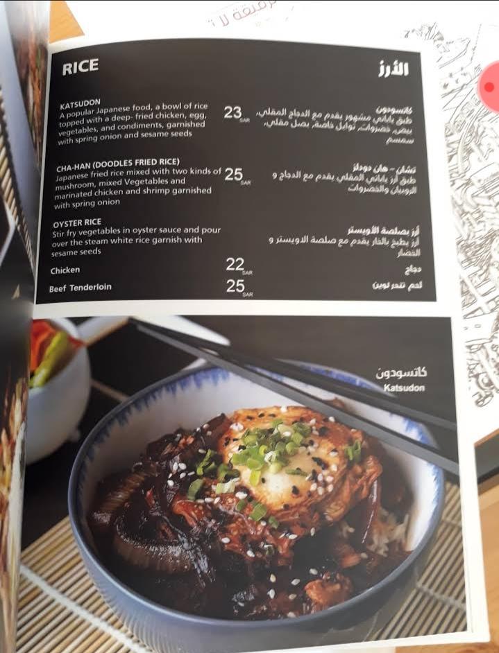 منيو مطعم دودلز في الرياض