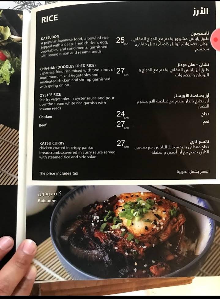 منيو مطعم دودلز السعودية