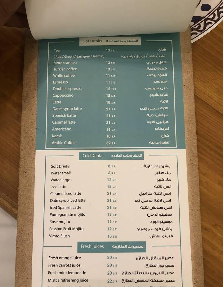 منيو مطعم مستكه في السعودية