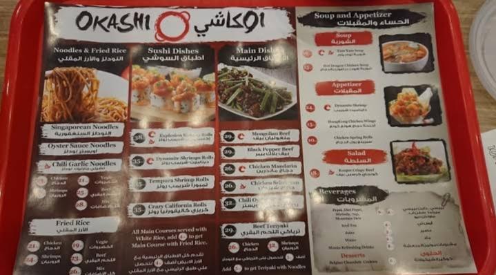 منيو مطعم أوكاشي السعودية