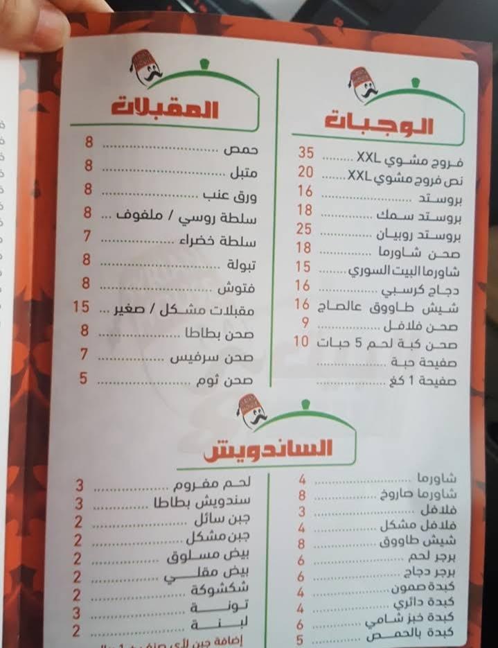 منيو مطعم البيت السوري