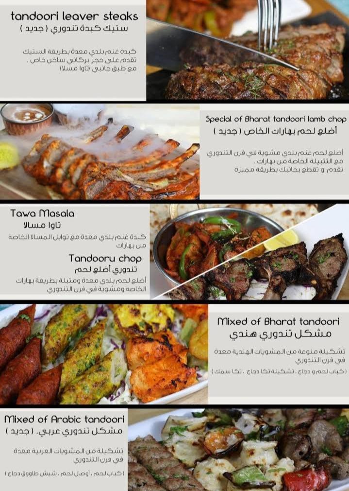 منيو مطعم بهارات الهندي الاحساء