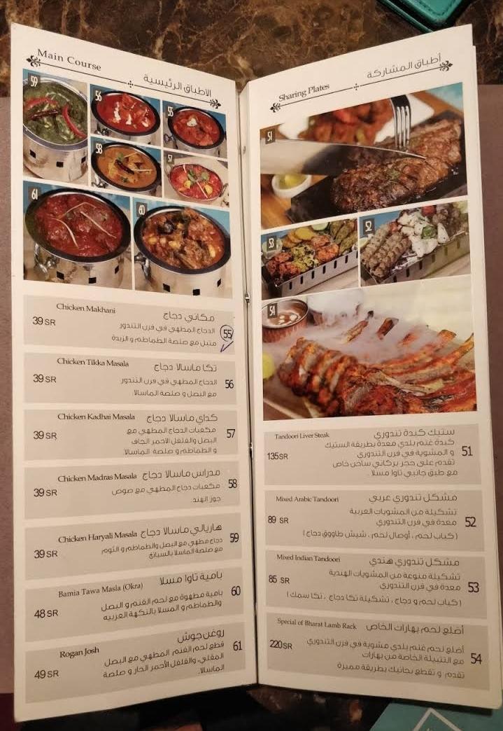 منيو مطعم بهارات الهندي