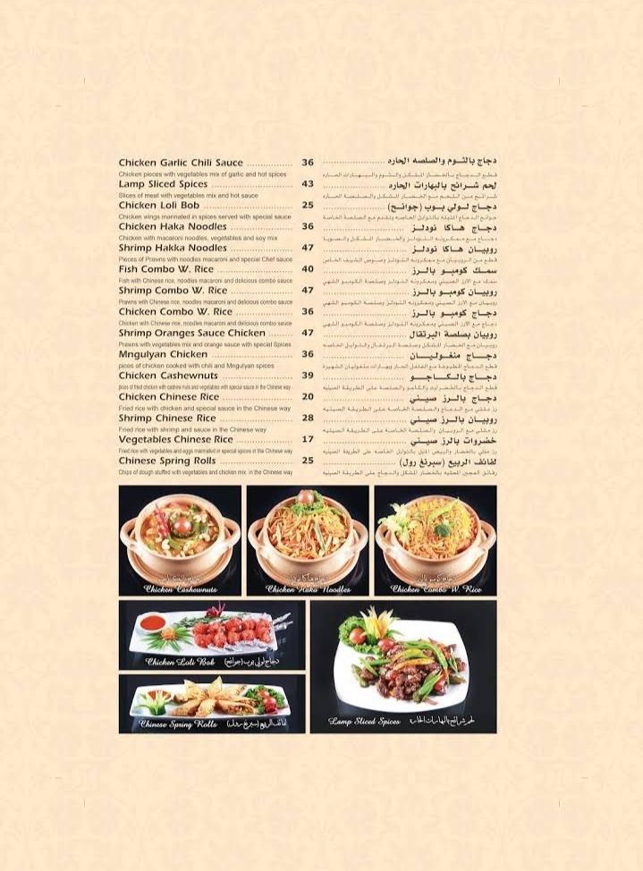 منيو مطعم مروش في الاحساء