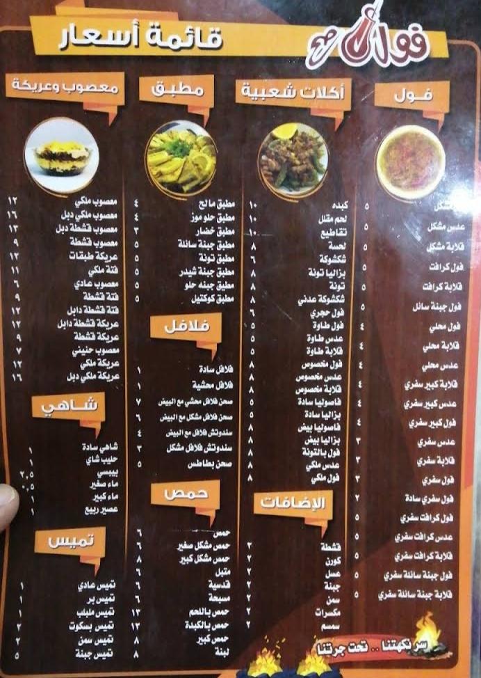 مطعم فول صح في تبوك الأسعار المنيو الموقع كافيهات و مطاعم السعودية