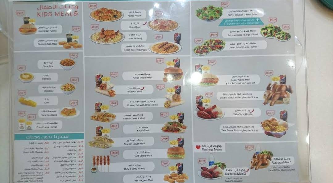 اسعار منيو الطازج 5