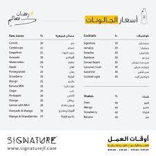 عصيرات سيجنتشر مكة الموقع المنيو التقييم كافيهات و مطاعم السعودية