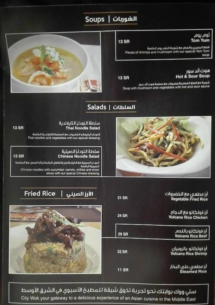 New City Walk restaurant menu