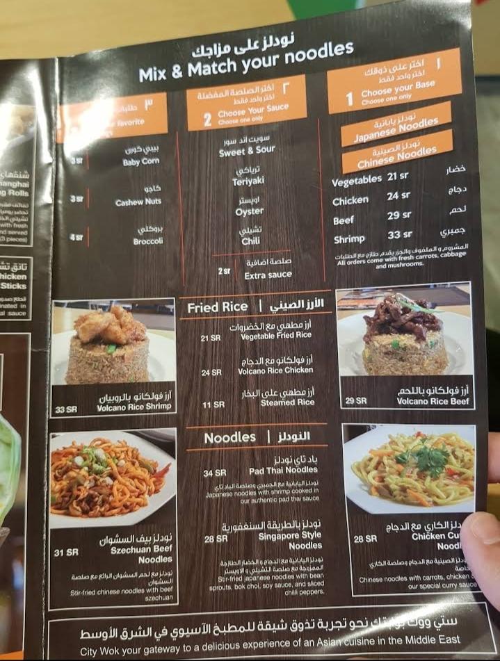 منيو مطعم سيتي ووك الجديد