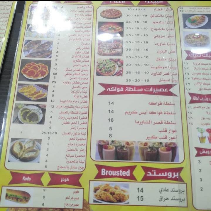 New Shawarma Palace restaurant menu