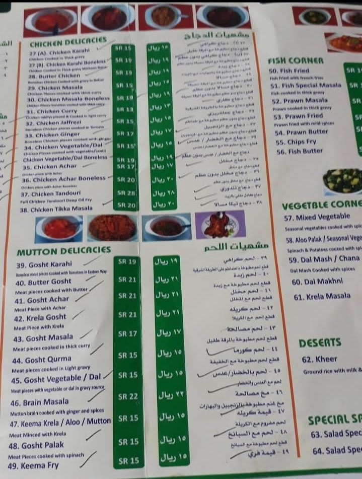 منيو مطعم قصر الشاورما