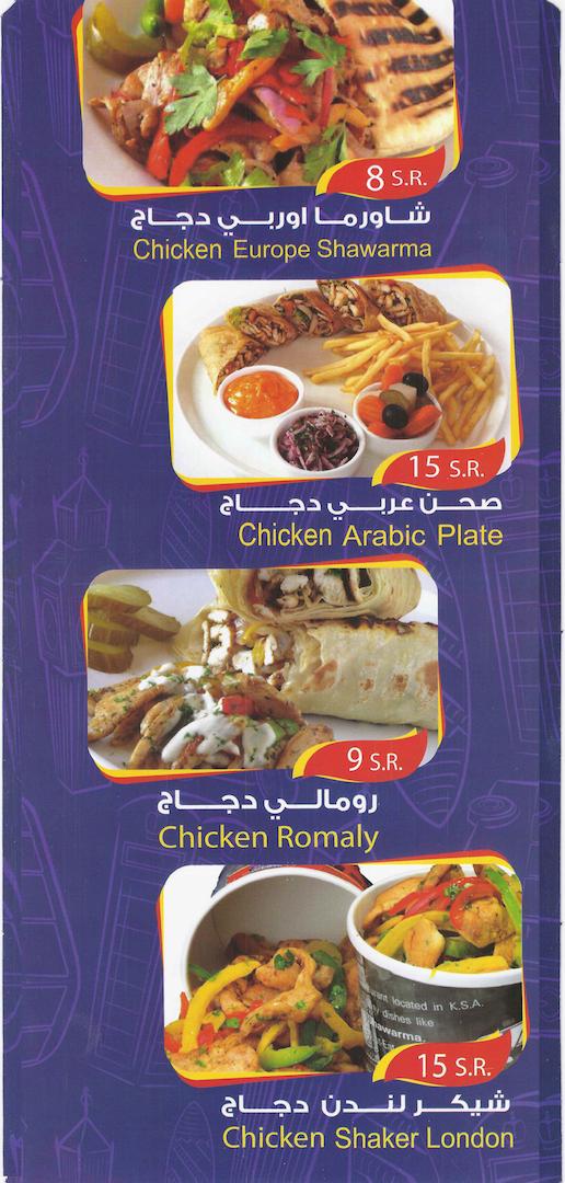 منيو شاورما لندن في الرياض