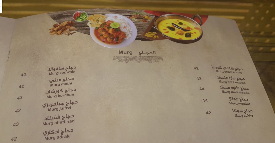 مطعم جيا للمأكولات الهندية جازان الاسعار المنيو الموقع
