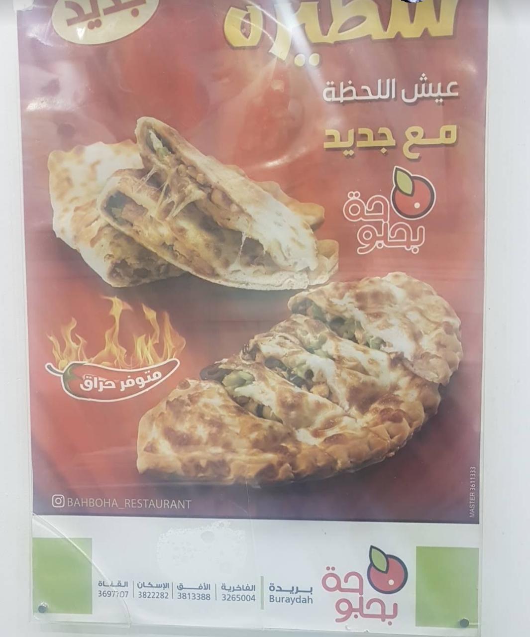 مطعم بحبوحة في بريدة الأسعار المنيو الموقع كافيهات و مطاعم السعودية