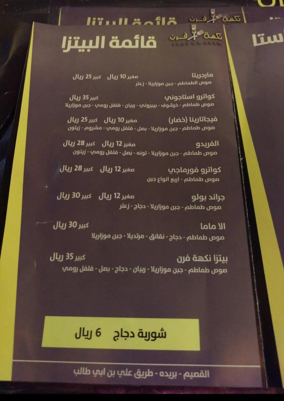 مطعم نكهة فرن في بريدة الأسعار المنيو الموقع كافيهات و مطاعم السعودية