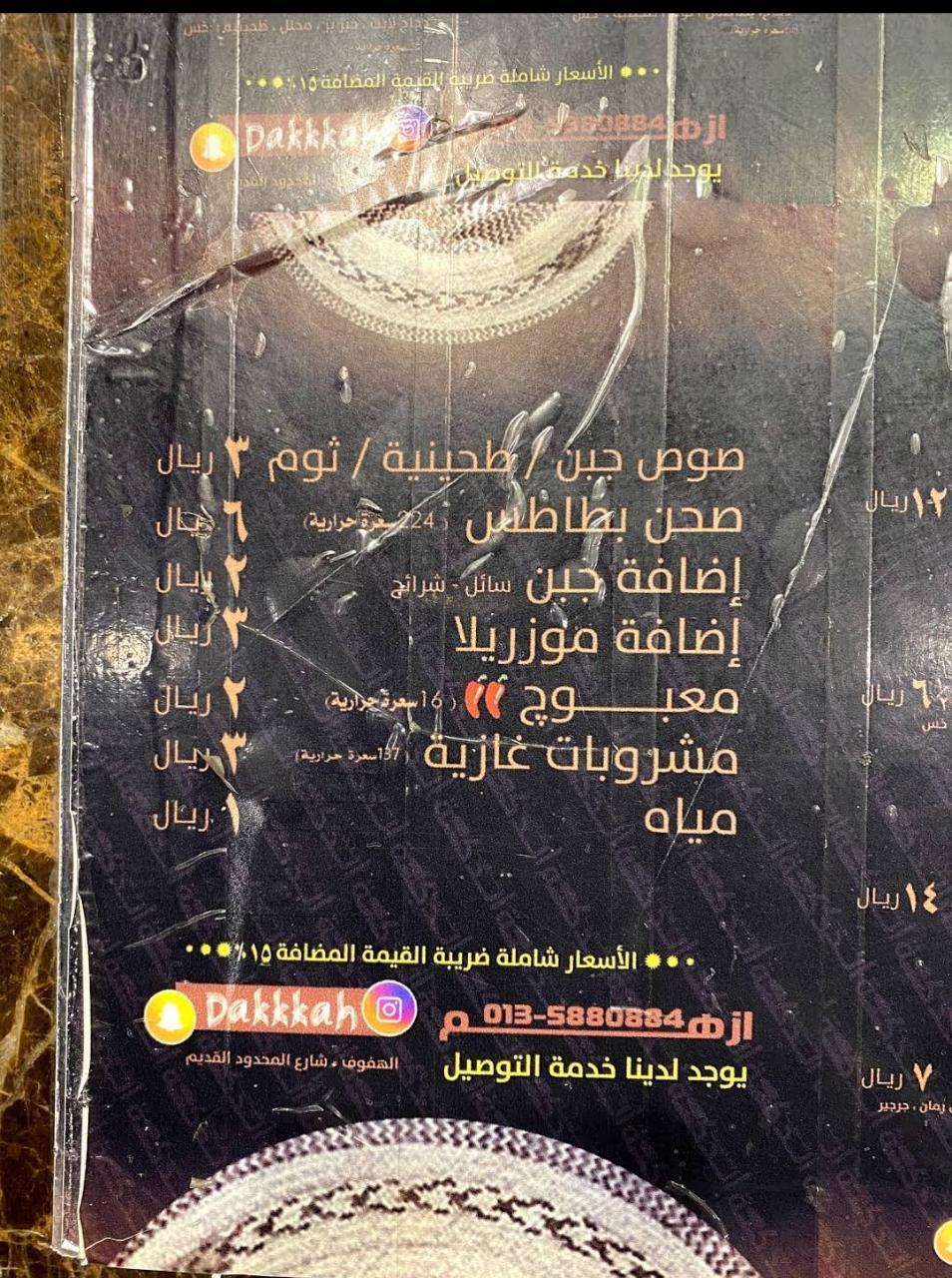 منيو مطعم شاورما الدكه الاحساء