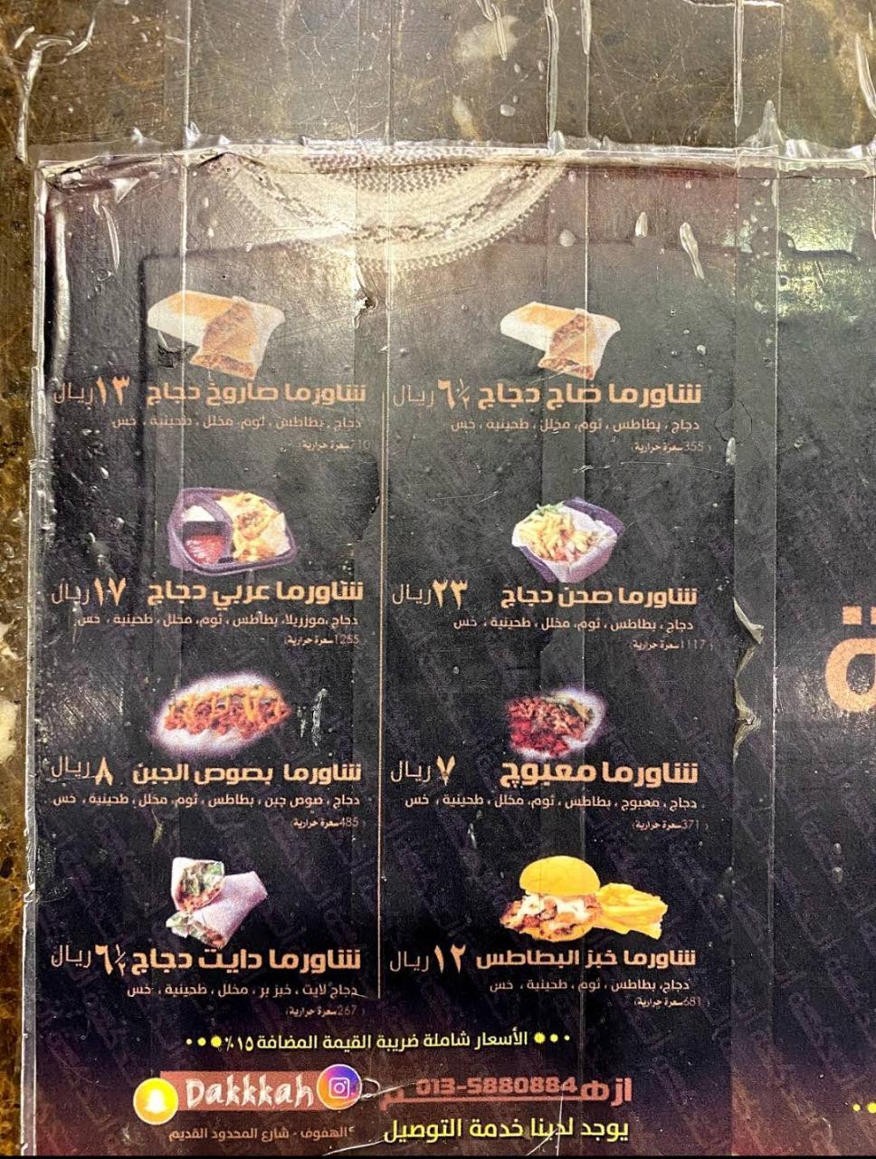 منيو مطعم شاورما الدكه في الاحساء