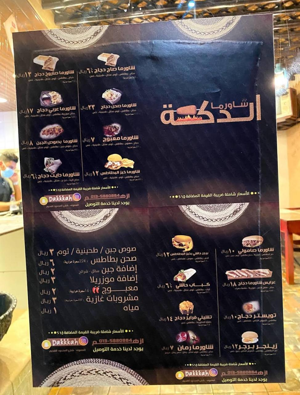 منيو شاورما الدكه في الاحساء
